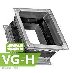 VG-H вставка гибкая