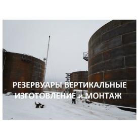 Монтаж резервуара вертикального стального РВС-400-5000 м3