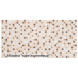 Листовая панель ПВХ Регул мозаика Кофе коричневый 0,4 мм 955x488 мм