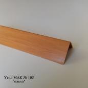 Кут пластиковий ПВХ текстура під дерево Mak Польща 2.7 м 105 20x20