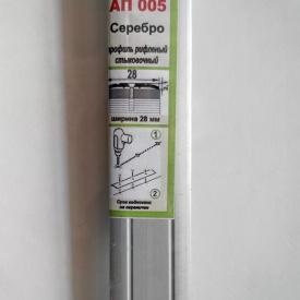 Порог профиль алюминиевый Элит АП 005 28 мм рифленый