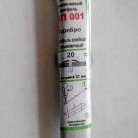 Порог профиль алюминиевый Элит АП 001 20 мм