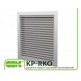 Канальна решітка нерегульована KP-RKO-46-46