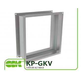 Вставка гибкая для канальной вентиляции KP-GKV-46-46