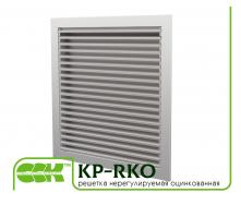 Решетка канальная нерегулируемая KP-RKO-50-50