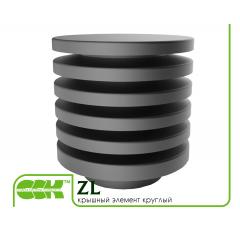 ZL крышный элемент вентиляции круглый