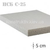 Пінопласт ПСБ-С-25 5 см 0,5х1 м
