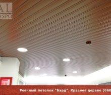 Реечный потолок с фактурой красного дерева