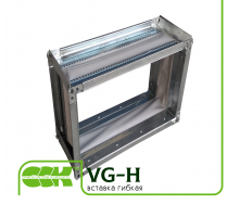 Вставка гибкая VG-H
