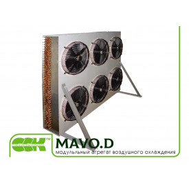 Модульльный агрегат воздушного охлаждения MAVO.D