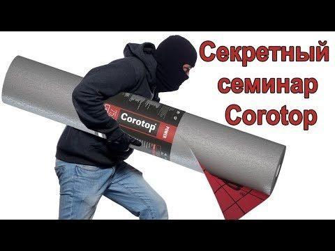 Секретний семінар про мембранах Corotop