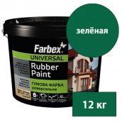 Универсальная резиновая краска FARBEX зеленый 12 кг