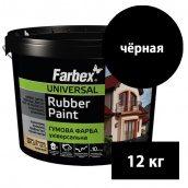 Универсальная резиновая краска FARBEX черный 12 кг