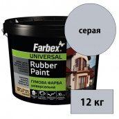 Универсальная резиновая краска FARBEX серый 12 кг