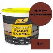 Эмаль акриловая для деревянных и бетонных половl MAXIMA красно-коричневый (RAL 8012) 3 л