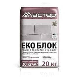 Раствор для кладки МАСТЕР Экоблок 25 кг