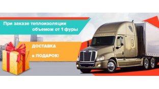 При заказе от 70 м куб -  доставка по Украине БЕСПЛАТНАЯ!