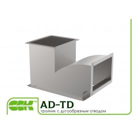 Тройник с дугообразным отводом для воздуховода AD-TD