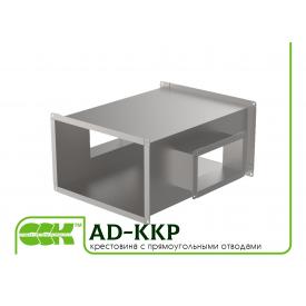 Крестовина с прямоугольными отводами для воздуховода AD-KKP