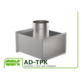Тройник с круглым отводом для воздуховода AD-TPK
