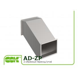 Переход Z-образный утка для воздуховодов AD-ZP