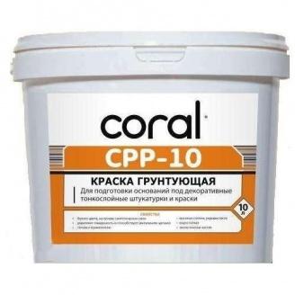 Грунт-краска Coral CPP-10 10 л