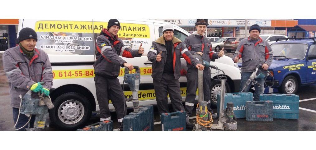 Демонтажная компания №1 в Запорожье