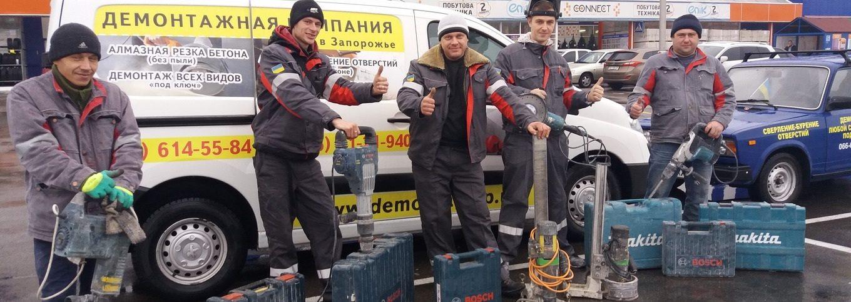 Демонтажна компанія №1 в Запоріжжі