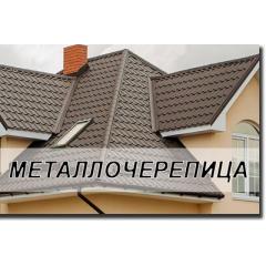 Металочерепиця