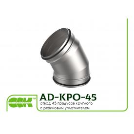 Отвод сегментный 45 градусов круглого сечения для воздуховодов AD-KPO-45