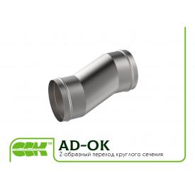 Переход Z-образный круглого сечения для воздуховодов AD-OK