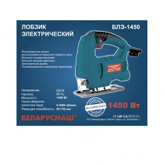 Электрический лобзик Беларусмаш БЛЭ-1450