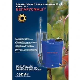 Опрыскиватель садовый аккумуляторный Беларусмаш БЭО-16-2 (2 в 1 ручной и автоматический режим)