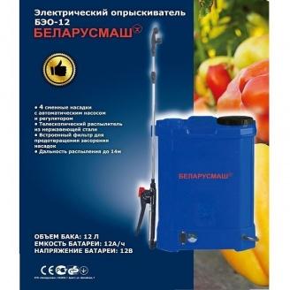 Опрыскиватель аккумуляторный Беларусмаш БЭО-12 (12 литров)