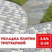 Укладка плитки тротуарной ФЭМ