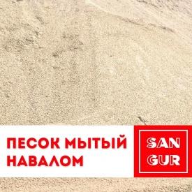 Митий пісок навалом