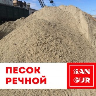 Річковий пісок 1,3 мм
