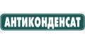 АНТИКОНДЕНСАТ ТМ