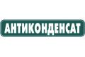 Подкровельные пленки и мембраны АНТИКОНДЕНСАТ ТМ