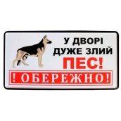 Табличка металлическая Злий пес, 15 × 30 см, Це Добрий Знак (2-3-0012)