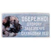 Табличка металлическая Службовий пес, кавказька вівчарка, 15 × 30 см, Це Добрий Знак