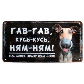 Металева Табличка Гав-гав, кусь-кусь, 15 × 30 см, Це Добрий Знак (2-3-0022-U)
