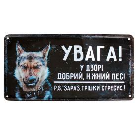 Металева Табличка Добрий, ніжний пес! Стресує, 15 × 30 см, Це Добрий Знак (2-3-0046-U)