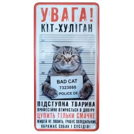 Металева Табличка Кіт-хуліган, 15 × 30 см, Це Добрий Знак (2-3-0047)