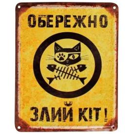 Металева Табличка Обережно злий кіт (жовтий), 18 × 22.5 см, Це Добрий Знак (2-3-0036)