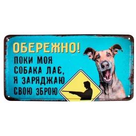 Металева Табличка Поки моя собака лає, 15 × 30 см, Це Добрий Знак (2-3-0014)