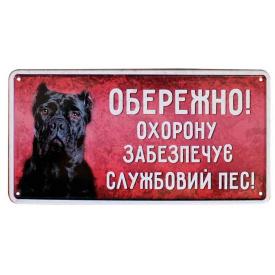 Металева Табличка Службовий пес, кане-корсо, 15 × 30 см, Це Добрий Знак (2-3-0053)