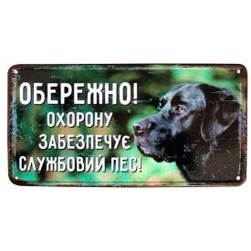 Металева Табличка Службовий пес, лабрадор, 15 × 30 см, Це Добрий Знак (2-3-0018)