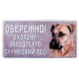 Металева Табличка Службовий пес, дог, 15 × 30 см, Це Добрий Знак (2-3-0069)