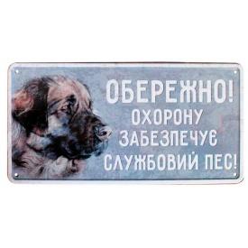 Металева Табличка Службовий пес, кавказька вівчарка, 15 × 30 см, Це Добрий Знак
